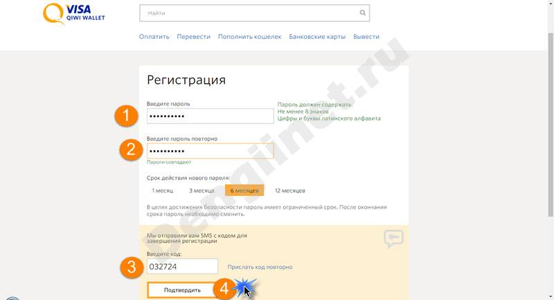 регистрация-QIWI-1