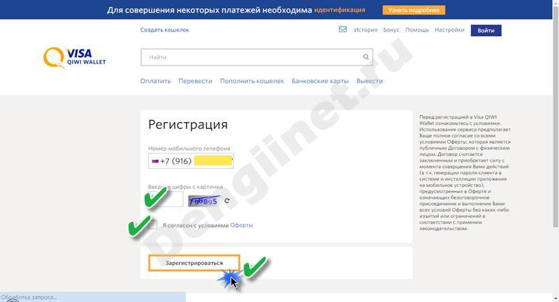 регистрация-QIWI-2