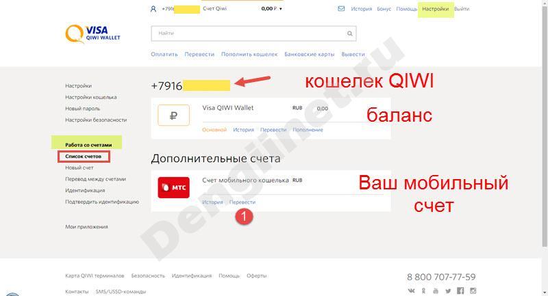 список счетов QIWI