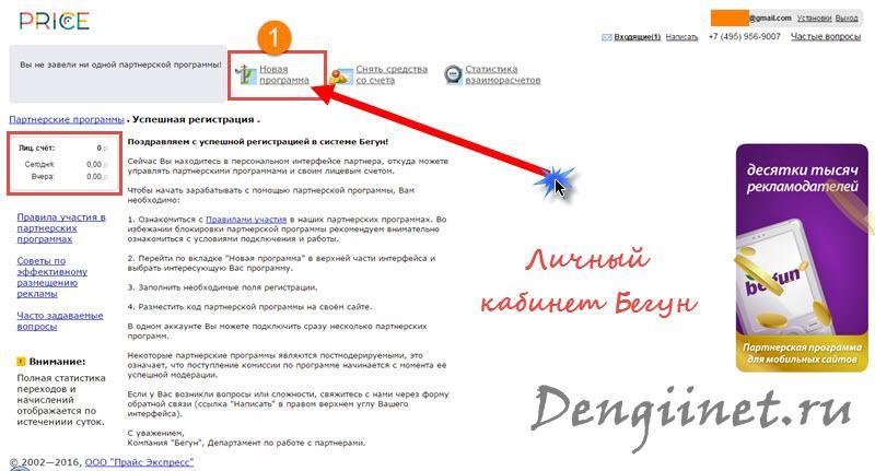 lichnyiy-kabinet-begun