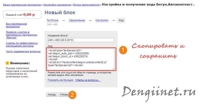 poluchit-reklamnyiy-kod-1