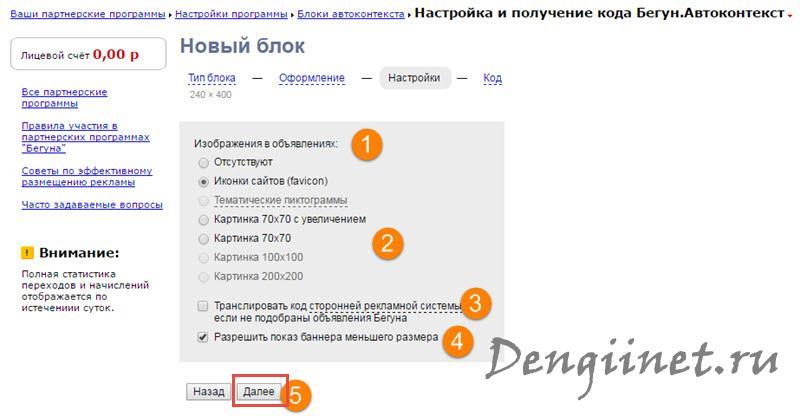 poluchit-reklamnyiy-kod-2