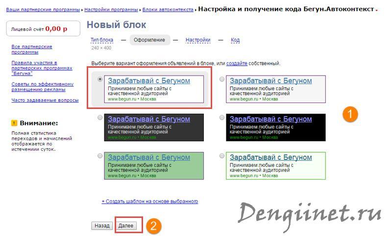 poluchit-reklamnyiy-kod-3