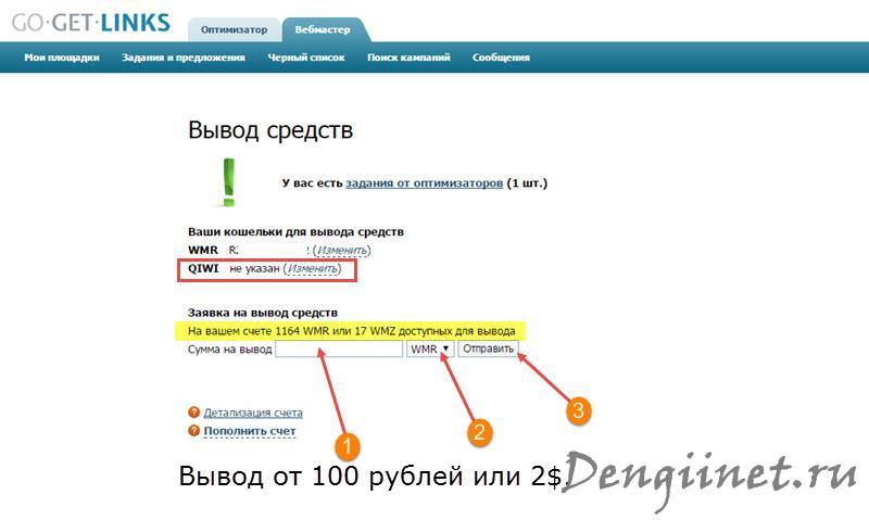 gogetlinks-vyivod-deneg-3