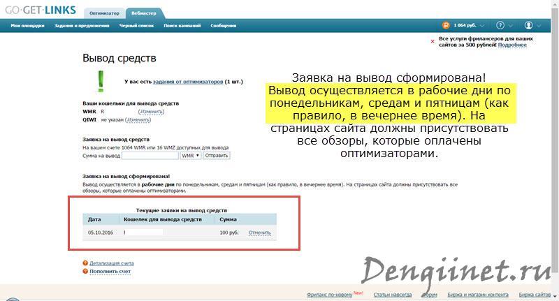 gogetlinks-vyivod-deneg-8