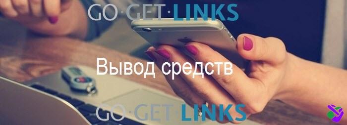 Вывод денег заработанных на GoGetLinks: особенности денежных переводов