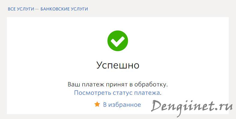 qiwi-vyivesti-na-banokovskuyu-kartu-5