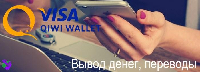 Как вывести деньги с QIWI кошелька: варианты перевода денег с кошелька Visa QIWI Wallet