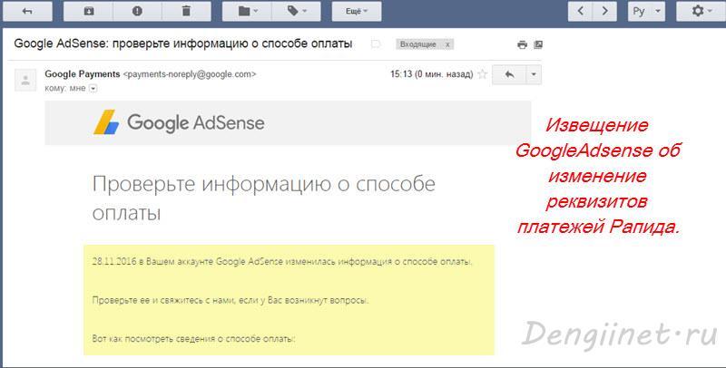 izveshhenie-google-adsense-o-smene-sposobov-oplatyi-1