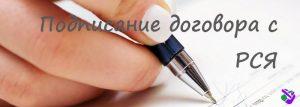 договор с Яндекс РСЯ