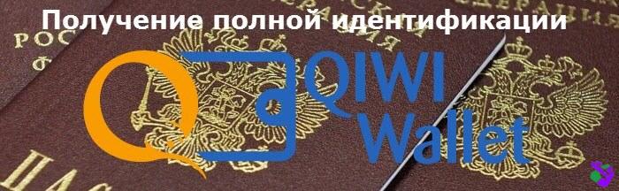 Получение полной идентификации в QIWI: решение проблем идентификации