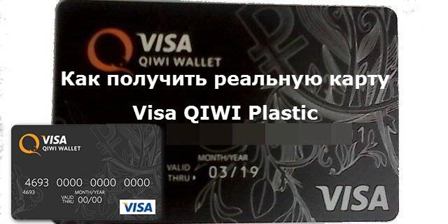 Пластиковая карта QIWI: как получить реальную карту Visa QIWI Plastic