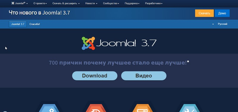 Новый Joomla 3.7