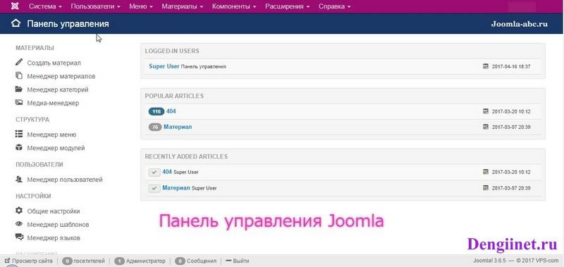 Недостатки CMS Joomla