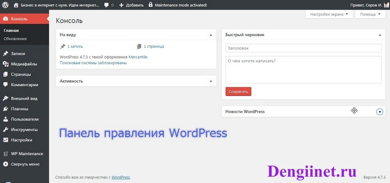 Недостатки CMS WordPress