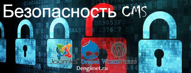 Безопасность CMS WordPress, Drupal, Joomla — сравнение безопасности популярных CMS