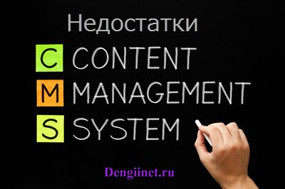 Недостатки CMS WordPress, Joomla и Drupal