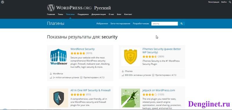 плагины безопасности wordpress
