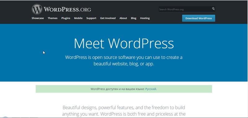 Официальный сайт WordPress.org