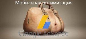 Google AdSense на мобильной версии