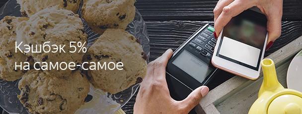 5% Кэшбэк за оплату телефоном, Яндекс.Деньги проводит акцию