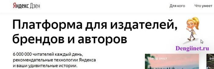 канал Яндекс.Дзен