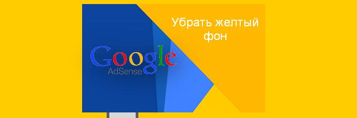 Как убрать желтый фон рекламы Google Adsense