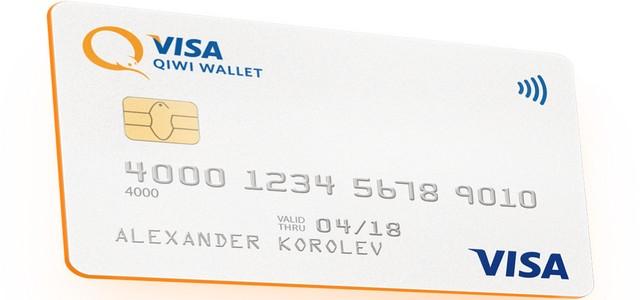 Чем различаются пластиковые карты QIWI Visa