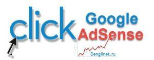 избавиться от дешевых кликов Google Adsense