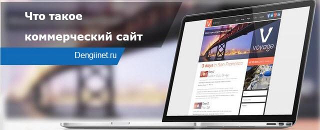 Что такое коммерческий сайт