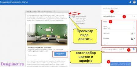 Google AdSense объявления в статье
