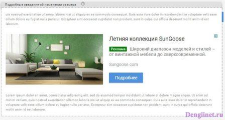 Google AdSense объявления в статье внешний вид