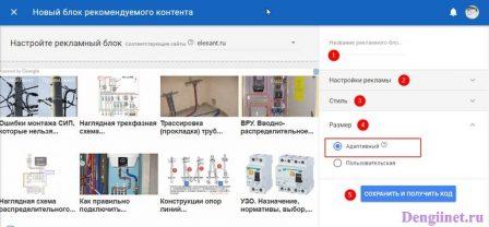 Google-AdSense рекомендуемый контент