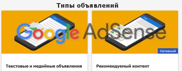 Типы рекламных объявлений Google AdSense