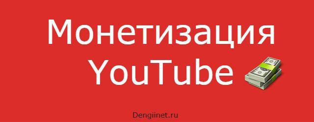 монетизация канала YouTube