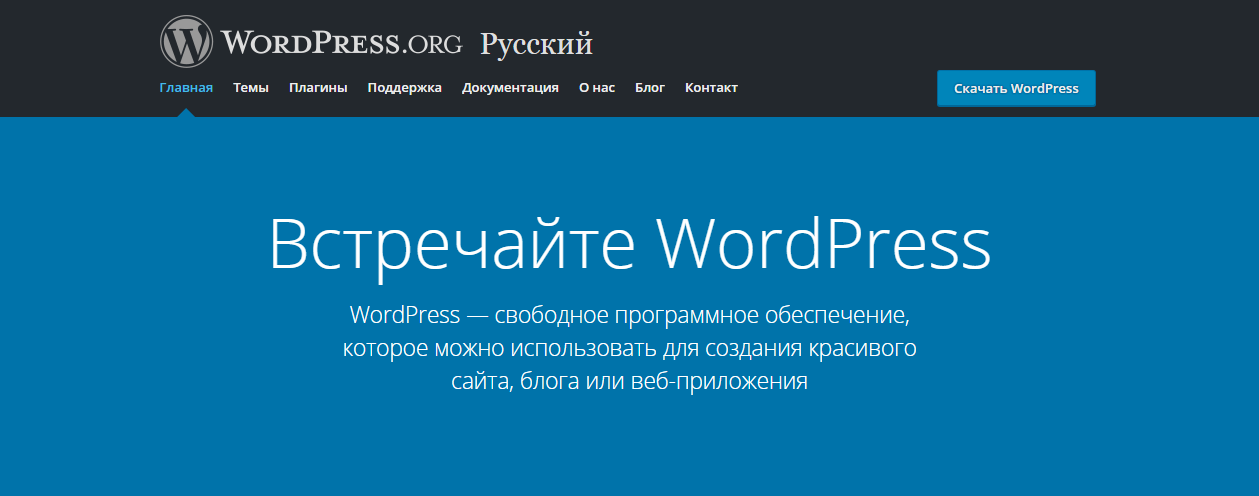 Русский WordPress
