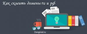 склеить домены ru и рф
