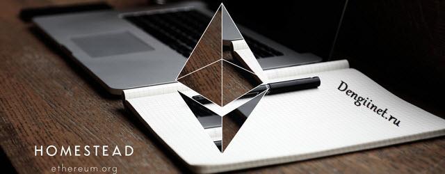 Что такое Эфириум (Ethereum)