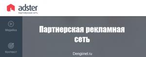 ADSTER партнерская рекламная сеть