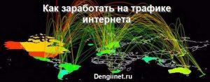 заработать на трафике интернета