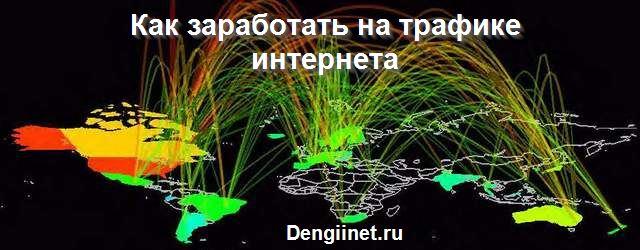 Как заработать на трафике интернета: монетизация трафика
