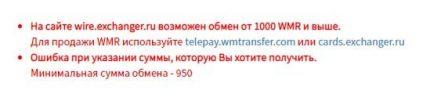 WireExchanger