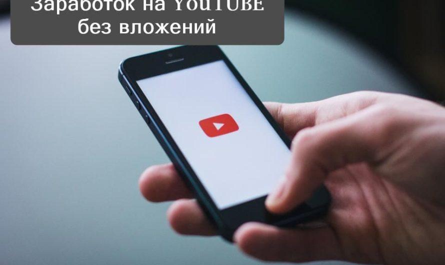 Как начать зарабатывать на YouTube без вложений