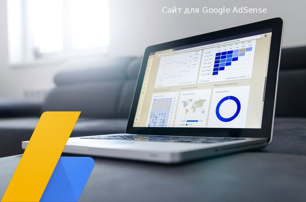 сайт для заработка на Google AdSense