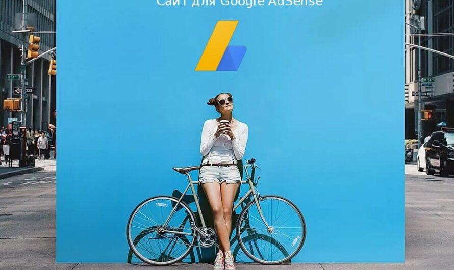 Секреты создания сайта для Google AdSense, которые вы должны знать