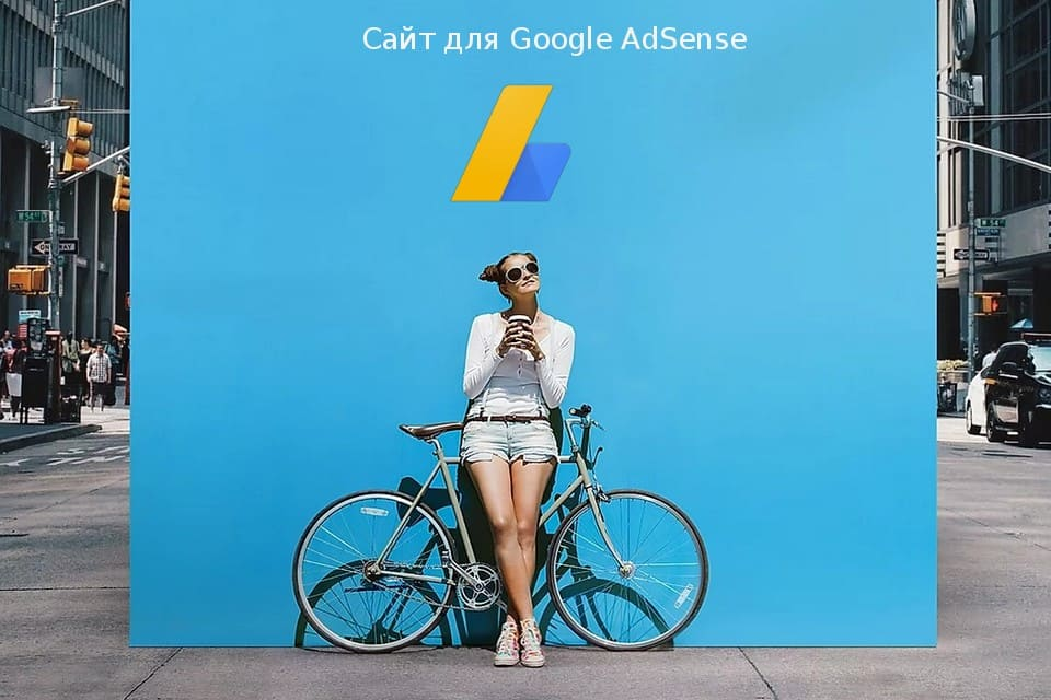 сайт для Google AdSense