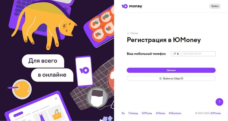 электронные деньги Юmoney