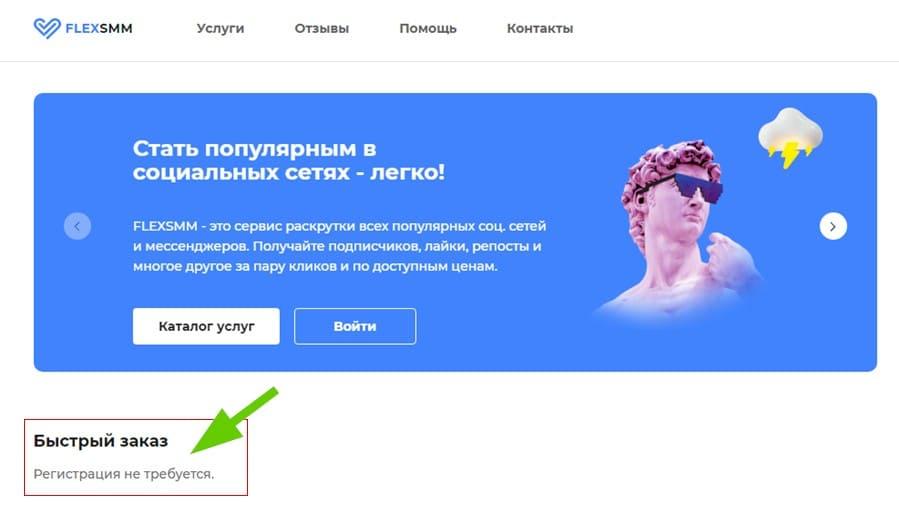 онлайн-сервис FLEXSMM